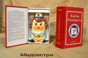 """Книга -штоф """"Медсестра. Клятва Гиппократа"""""""