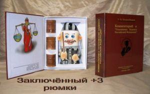 "Набор ""Заключенный"" с рюмками"