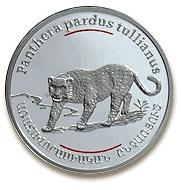 Среднеазиатский леопард 100 драм Армения 2007