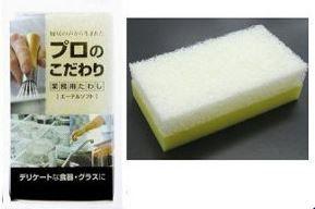 502521 Губка для чистки посуды и кухонных инструментов (двухслойная), 1шт/упак