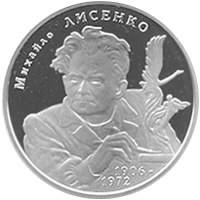 Михаил Лысенко монета 2 гривны 2006