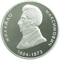 Михаил Максимович монета 2 гривны 2004