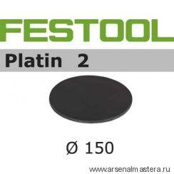 Круг шлифовальный D150 Festool Platin 2 S2000 P Тестовый набор 5 шт