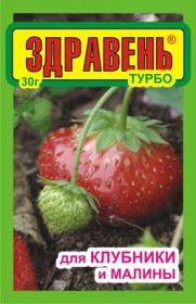 Здравень турбо (клубника,малина)30гр./150/ВХ/
