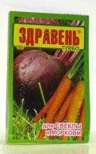 Здравень турбо (для свеклы моркови)30гр./150/ВХ/