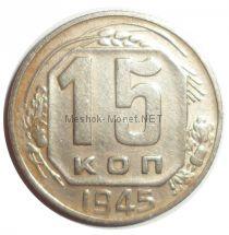 15 копеек 1945 года # 5