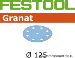 Круг шлифовальный D125 Festool Granat P500, комплект  из 100 шт. STF D125/9 P  500 GR 100X