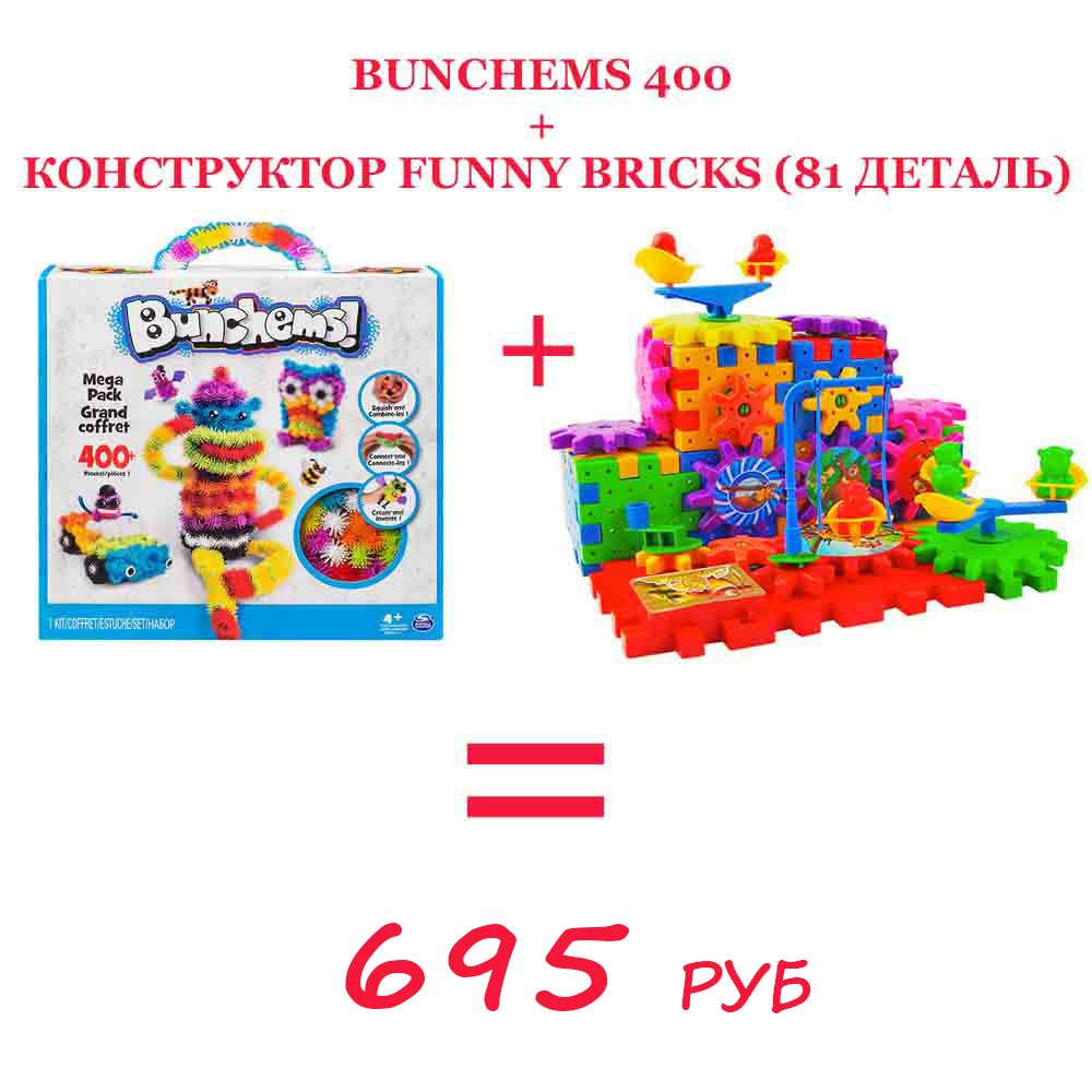 Bunchems 400 + Конструктор Funny Bricks (81 деталь)