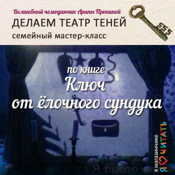 Делаем новогодний театр теней. 10 и 17 декабря