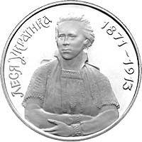 Леся Украинка 200000 карбованцев 1996