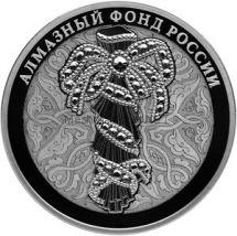 25 рублей 2017 г. Портбукет