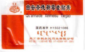 Пластырь от псориаза Quannaide Xinmeisu Tiegao.1 упаковка-4 пластыря.