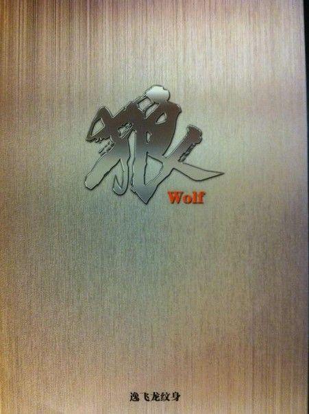 Книга волки