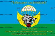 "Флаг ""45 гв.ОРП СпН"" (90Х135)"
