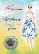 КСЮША, именная монета 10 рублей, с гравировкой в ИМЕННОМ ПЛАНШЕТЕ (ТАЙНА ИМЕНИ)