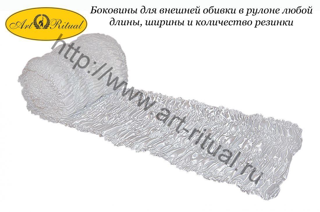 Боковины для внешней обивки в рулоне любой длины, ширины и количество резинки
