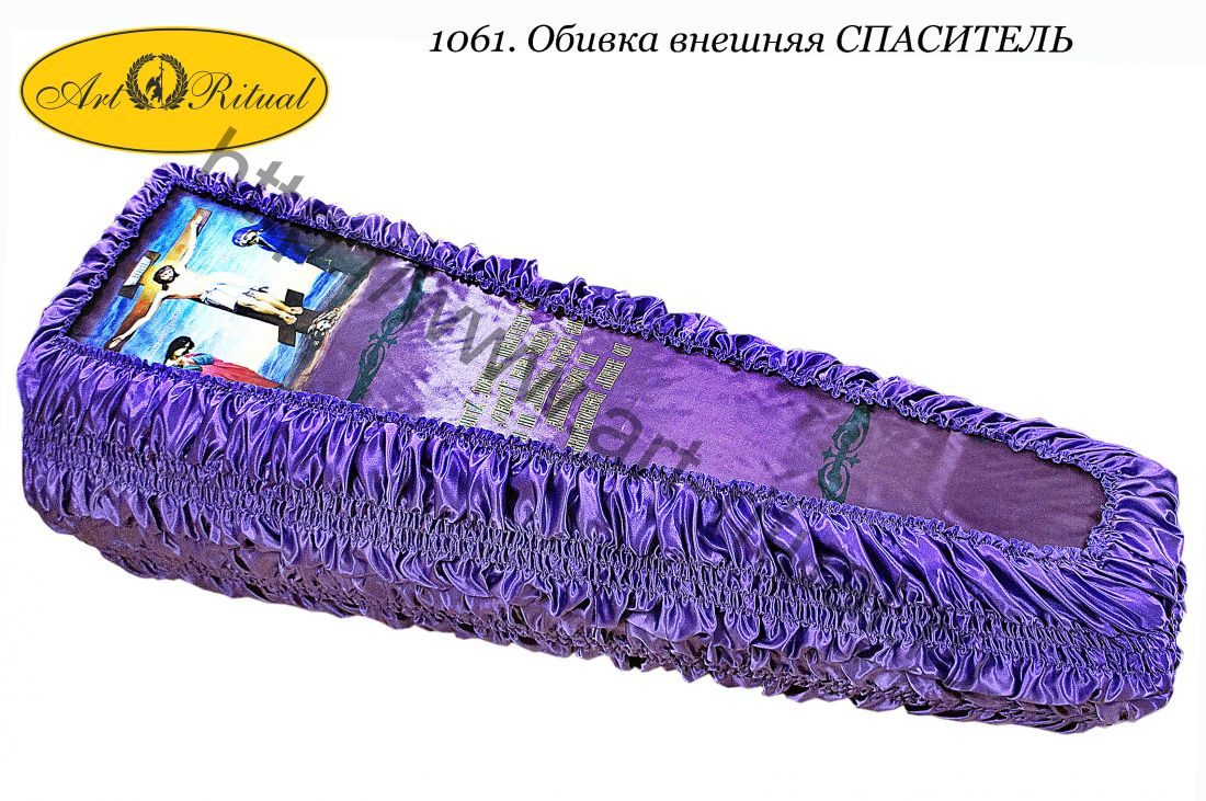 1061. Обивка внешняя СПАСИТЕЛЬ