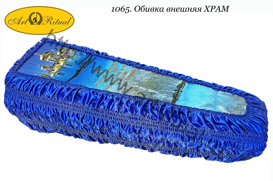 1065. Обивка внешняя ХРАМ