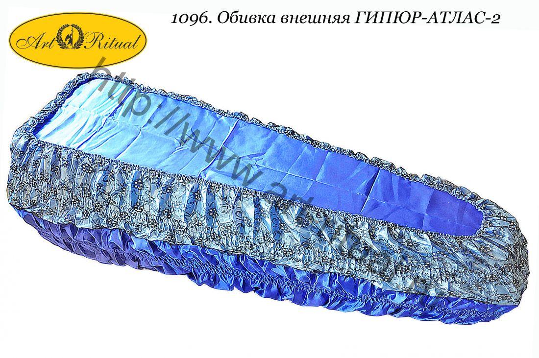 1096. Обивка внешняя ГИПЮР-АТЛАС-2