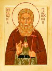 Икона Антоний Радонежский