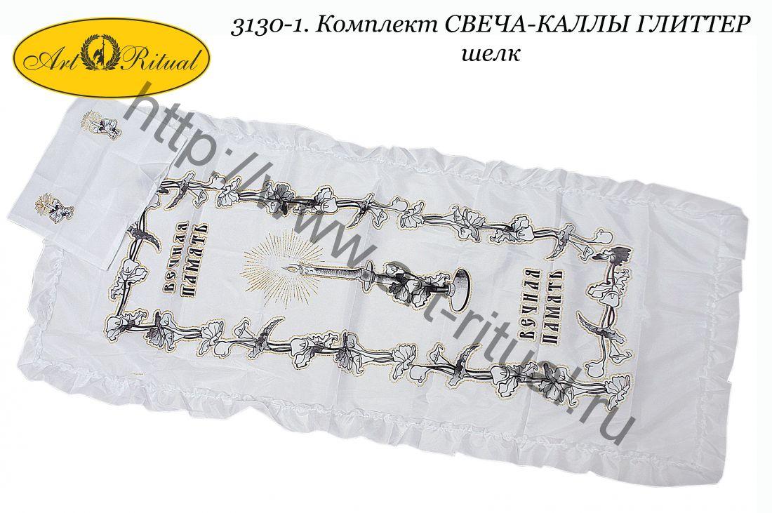 3130-1. Комплект СВЕЧА-КАЛЛЫ ГЛИТТЕР шелк