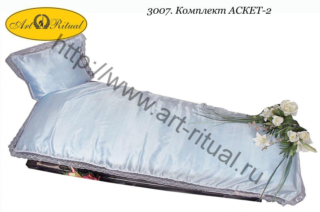 3007. Комплект АСКЕТ-2