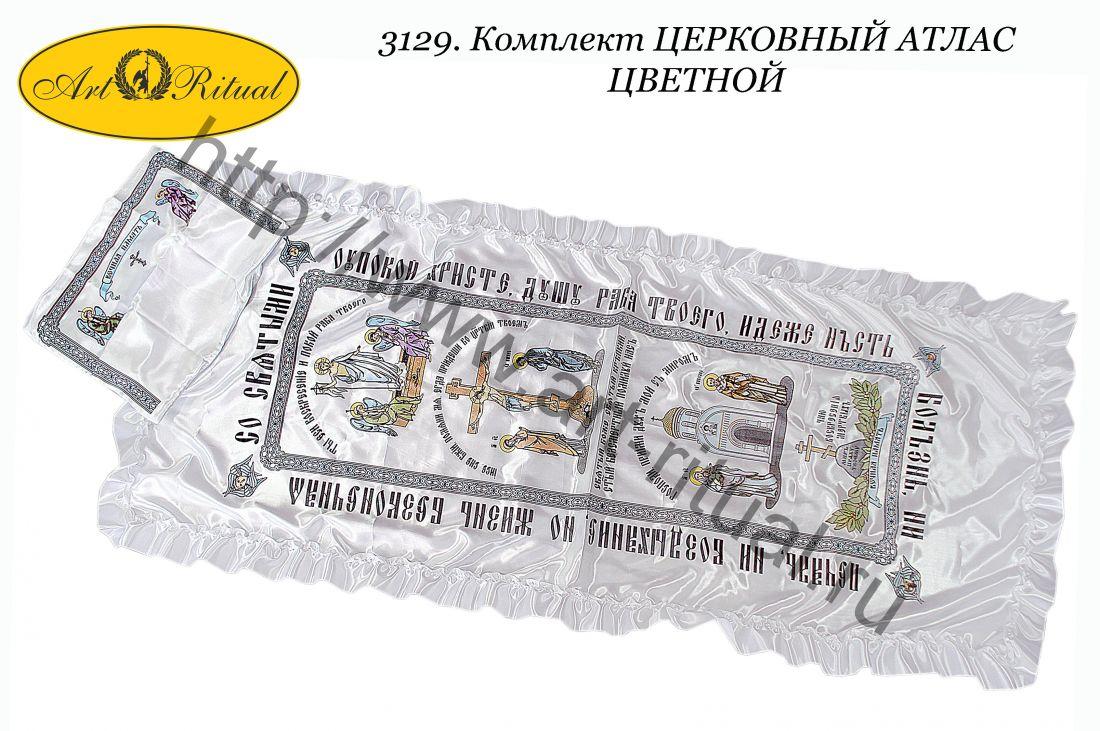 3129. Комплект ЦЕРКОВНЫЙ АТЛАС ЦВЕТНОЙ