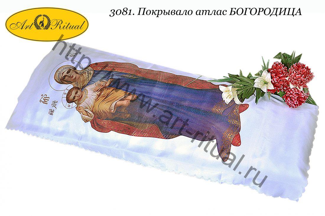 3081. Покрывало атлас БОГОРОДИЦА