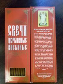 №54.Свечи восковые конусные с прополисом для домашней (келейной) молитвы , длина 21,5см., Ø 6мм. (20 шт. в коробочке)
