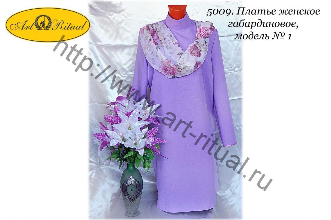 5009. Платье женское, модель № 1