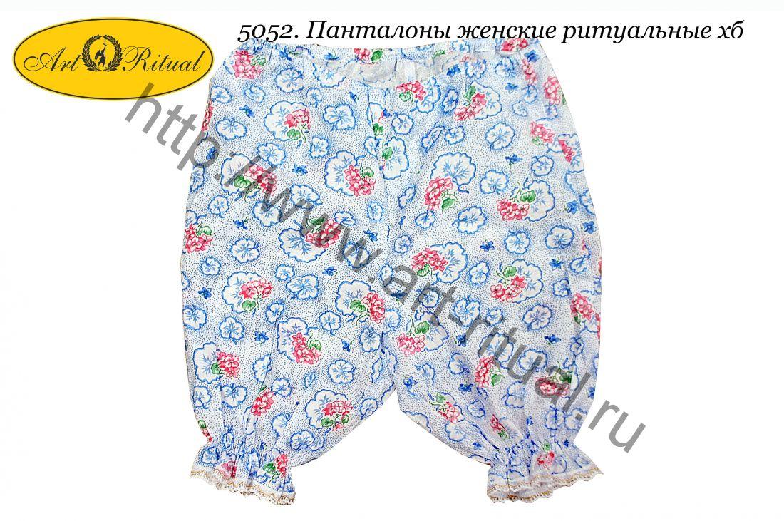 5052. Панталоны женские ритуальные ХБ