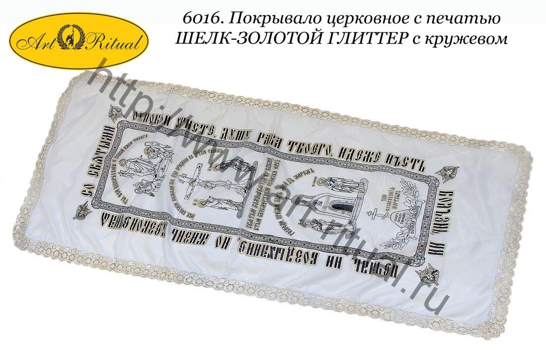 6016. Покрывало церковное с печатью Шелк-золотой глитер с кружевом