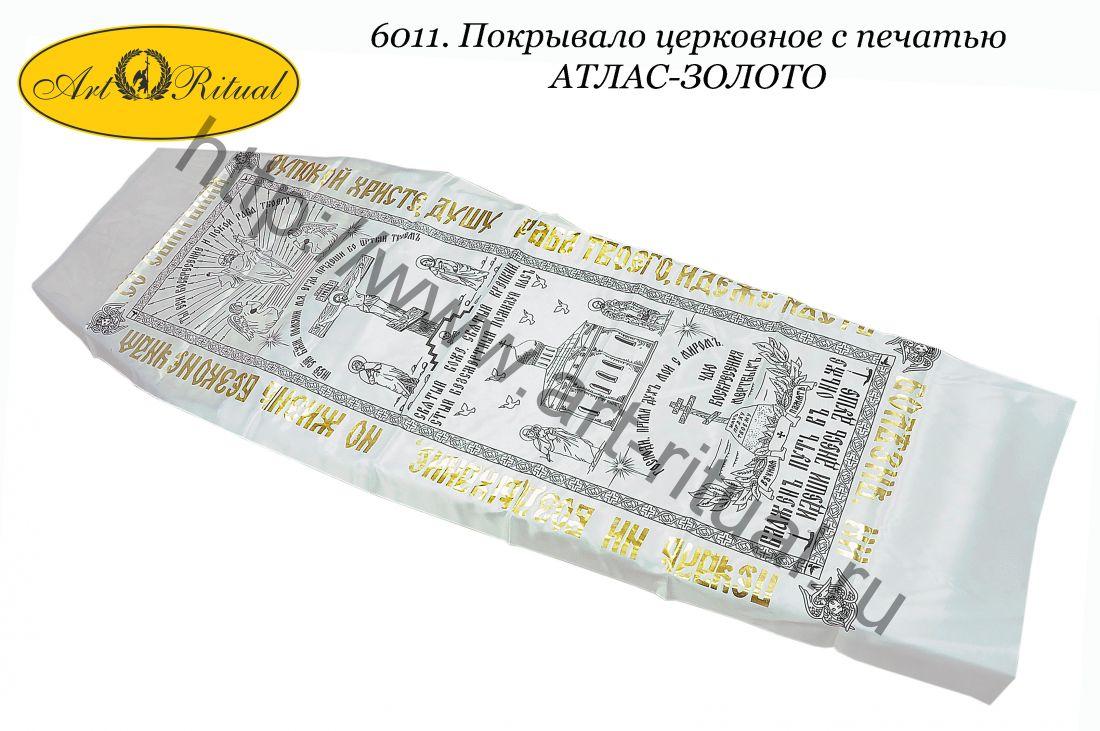 6011. Покрывало церковное с печатью Атлас-золото