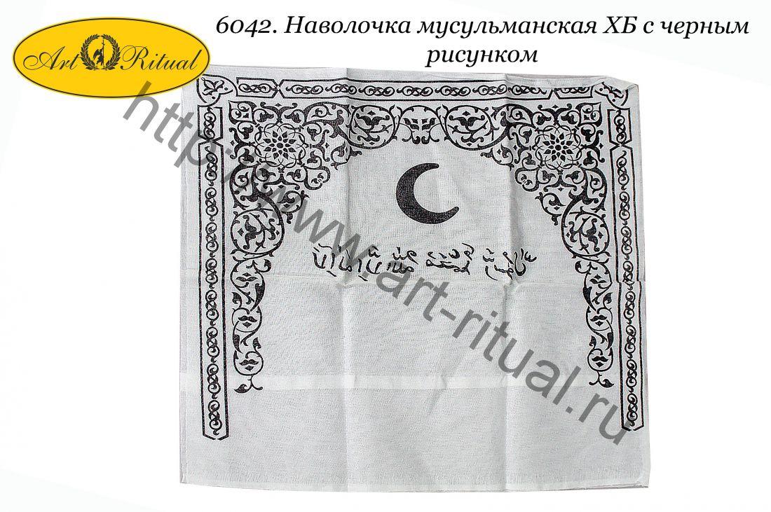 6042. Наволочка мусульманская ХБ с черным рисунком