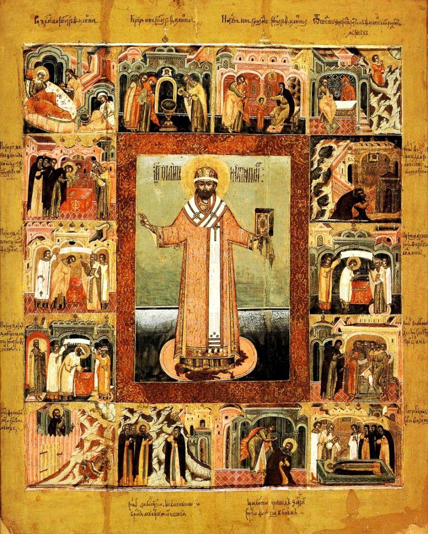 Икона Филипп Московский (копия 17 века)