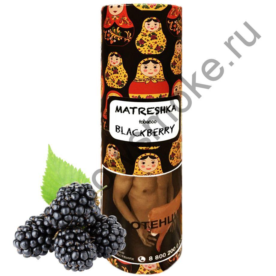 Matreshka 100 гр - Blackberry (Ежевика)