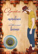АРТЕМ, именная монета 10 рублей, с гравировкой в ИМЕННОМ ПЛАНШЕТЕ