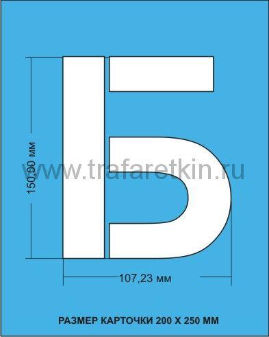Комплект трафаретов букв Русского алфавита (Кириллица), размером 150мм.