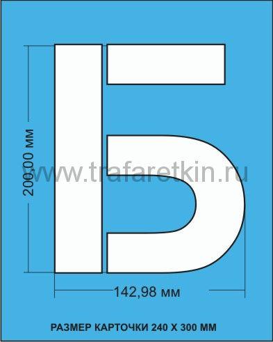 Комплект трафаретов букв Русского алфавита (Кириллица), размером 200мм.