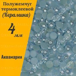Клеевые Керамические Полубусины Aquamarine 4 мм