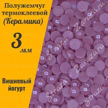 Клеевые Керамические Полубусины 3 мм Cherry_Yogurt