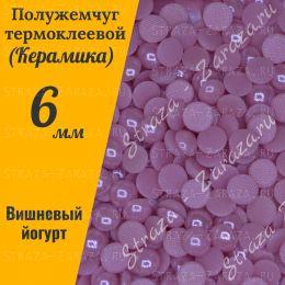 Клеевые Керамические Полубусины Cherry_Yogurt 6 мм