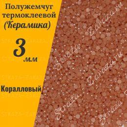 Клеевые Керамические Полубусины Coral_Twist 3 мм