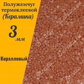 Клеевые Керамические Полубусины 3 мм Coral_Twist