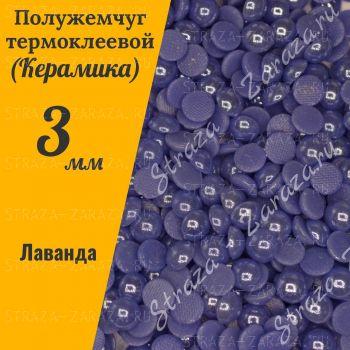 Клеевые Керамические Полубусины 3 мм Lavender