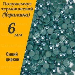 Клеевые Керамические Полубусины Blue_Zircon 6 мм