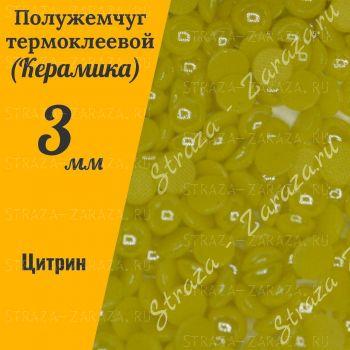 Клеевые Керамические Полубусины Citrine 3 мм