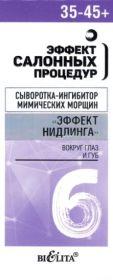 """Белита Сыворотка-ингибитор мимических морщин """"Эффект нидлинга"""" 35-45+ вокруг глаз и губ, 30 мл"""