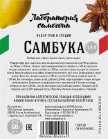 Набор трав и специй Самбука (настойка)