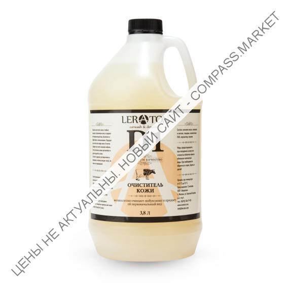 Очиститель кожи LERATON D1
